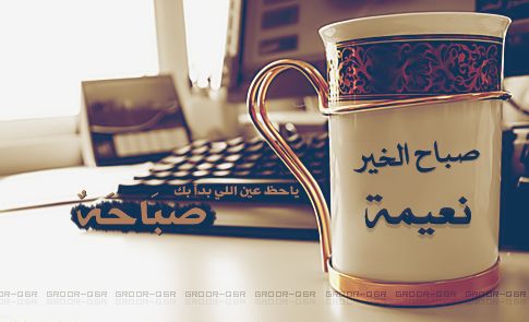 صوره صور اسم نعيمة , خلفيات باسم بنت نعيمة