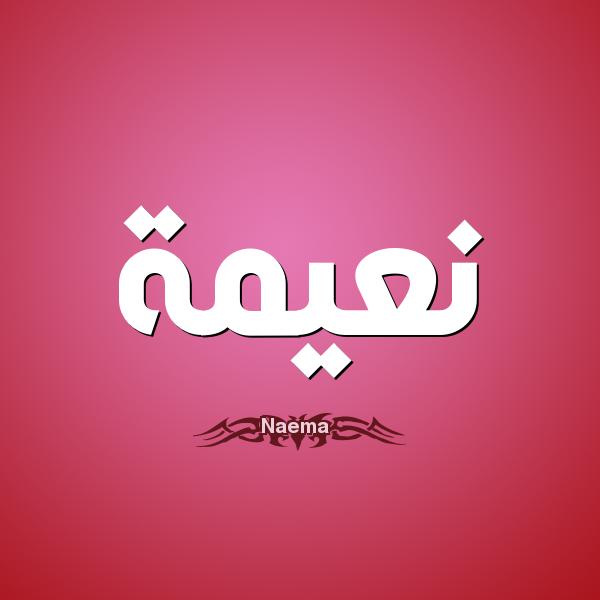 بالصور صور اسم نعيمة , خلفيات باسم بنت نعيمة 1165