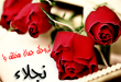 صوره صور اسم نجلاء , معني اسم نجلاء