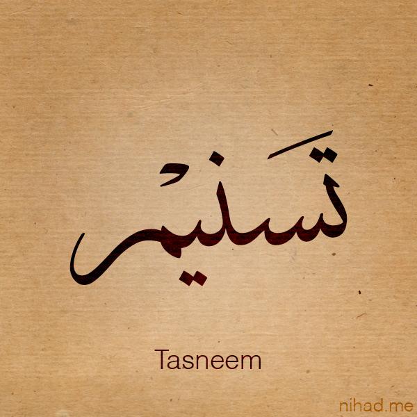 صورة صور اسم تسنيم , معني اسم تسنيم