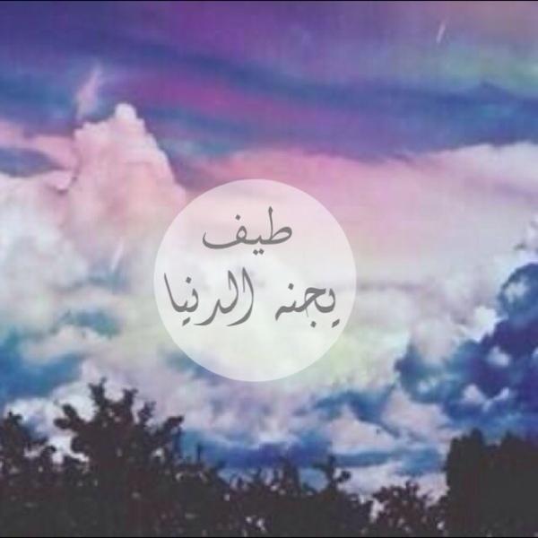 صورة صور اسم طيف , اجمل خلفيات اسم ولد طيف