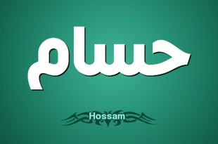 بالصور صور اسم حسام , صور مكتوب عليها اسم حسام بشكل مزخرف 1245 4 310x205