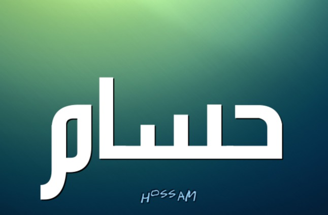 صورة صور اسم حسام , صور مكتوب عليها اسم حسام بشكل مزخرف