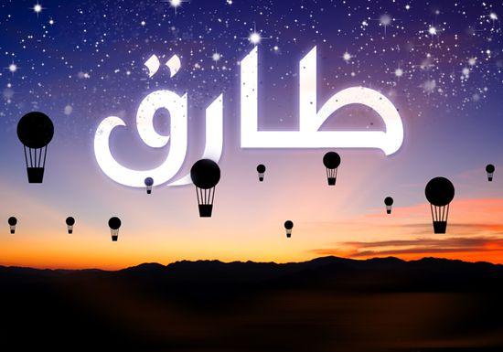 بالصور صور اسم طارق , صور اسماء اولاد 1249 1