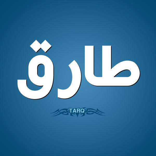 بالصور صور اسم طارق , صور اسماء اولاد 1249 3