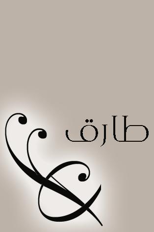 بالصور صور اسم طارق , صور اسماء اولاد 1249 4