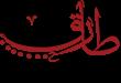 بالصور صور اسم طارق , صور اسماء اولاد 1249 5 110x75