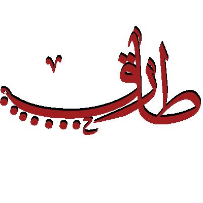 صور صور اسم طارق , صور اسماء اولاد