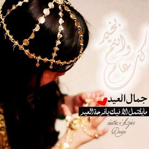 صورة صور كشخه العيد , اجمل كلام مكتوب التهنئات