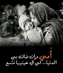بالصور صور عن الام , اجمل صورة عن حب وحنان الامهات 1325 9