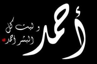 بالصور صور اسم احمد , معني اسم احمد 1342 8 310x205