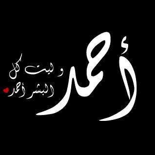 صوره صور اسم احمد , معني اسم احمد