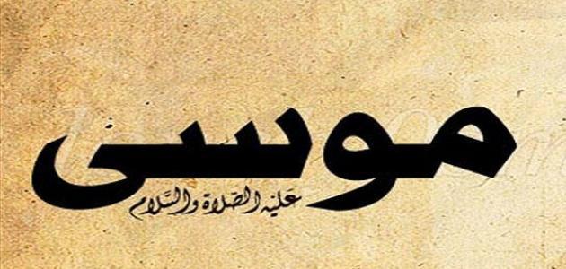 صوره صور اسم موسى , قصة سيدنا موسي علية السلام