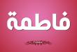 بالصور صور اسم فاطمه , اجمل خلفية باسم البنت Fatima 1360 2 110x75
