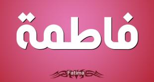 صوره صور اسم فاطمه , اجمل خلفية باسم البنت Fatima