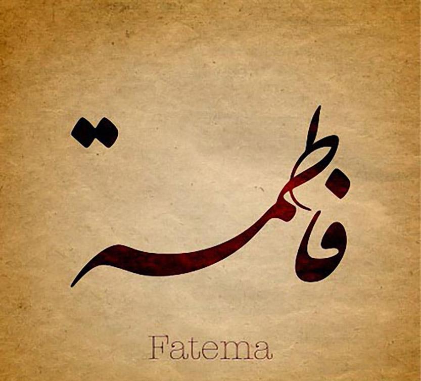 صورة صور اسم فاطمه , اجمل خلفية باسم البنت Fatima