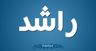 صورة صور اسم راشد معني اسم راشد , اروع صور اسم راشد