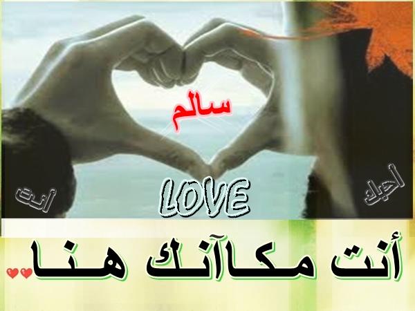 صوره صور اسم سالم , خلفيات اسم ولد SALEM