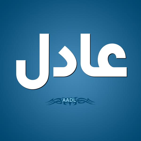 صورة صور اسم عادل , خلفيات مكتوبة عليها اسم ولد Adil