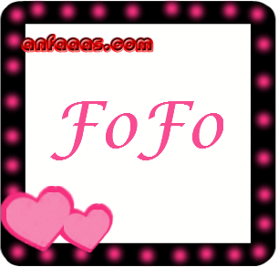 صوره صور اسم فوفو , صورة مكتوب عليها فوفو