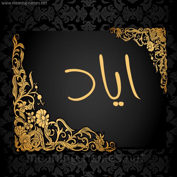 بالصور صور باسم اياد , احلى صورة مكتوب عليها اياد 1442 1