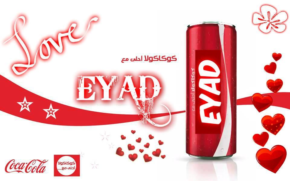 بالصور صور باسم اياد , احلى صورة مكتوب عليها اياد 1442 3