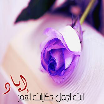 بالصور صور باسم اياد , احلى صورة مكتوب عليها اياد 1442