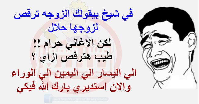 بالصور صور نكت مصرية احدث نكت مصرية , اجمل صور نكت مصرية 1460 2