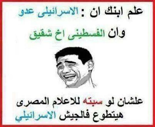 بالصور صور نكت مصرية احدث نكت مصرية , اجمل صور نكت مصرية 1460 3