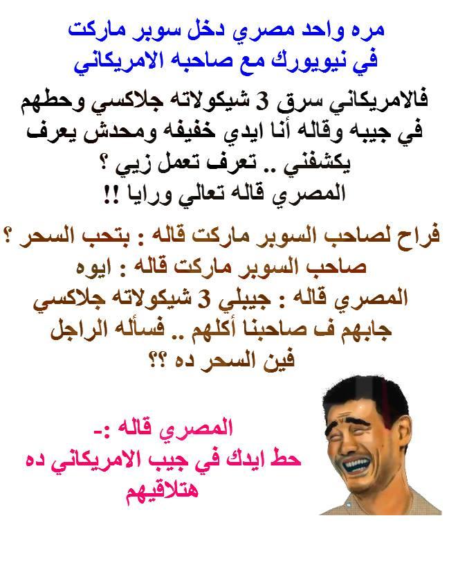 بالصور صور نكت مصرية احدث نكت مصرية , اجمل صور نكت مصرية 1460 4