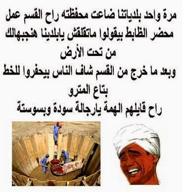 بالصور صور نكت مصرية احدث نكت مصرية , اجمل صور نكت مصرية 1460 5