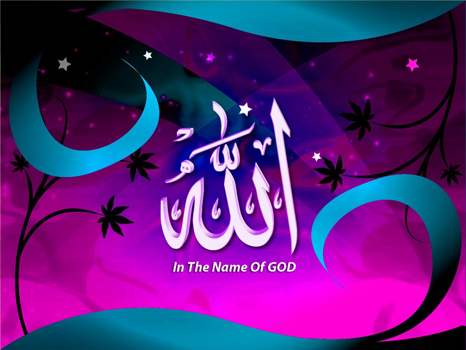 بالصور صور الله , اجمل صورة مكتوب عليها لفظ الجلاله 1496 6