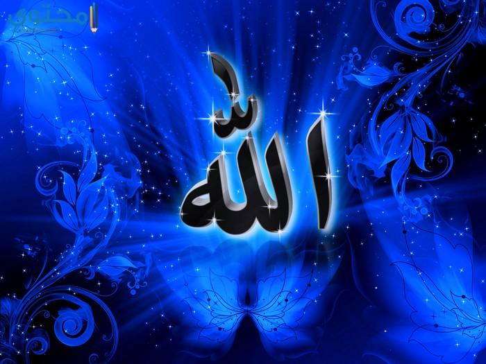 بالصور صور الله , اجمل صورة مكتوب عليها لفظ الجلاله 1496 8