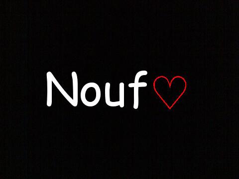 بالصور صور اسم نوف , اجمل صورة عليها اسم نوف