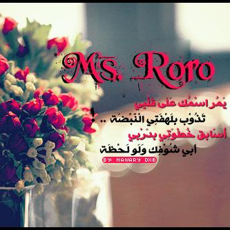 صورة صور اسم رورو , اجمل اسم على الصورة