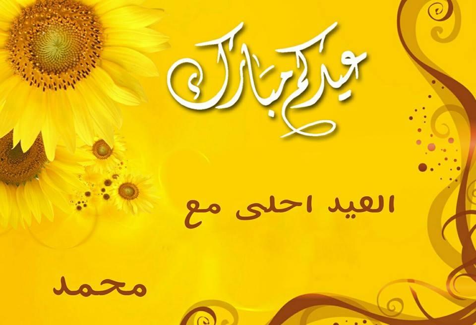 بالصور صور العيد , صورة للعيد حلوة 1530 7