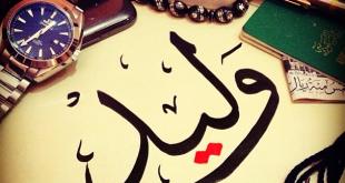 صورة صور اسم وليد , اجمل اسم على صورة