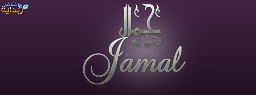 بالصور صور اسم جمال , اجمل صورة مكتوب عليها جمال 1545 1