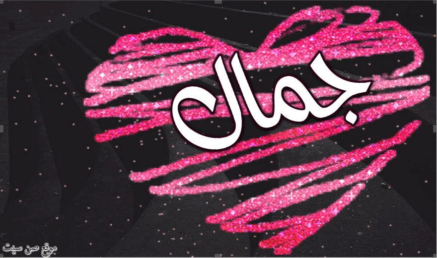 صورة صور اسم جمال , اجمل صورة مكتوب عليها جمال