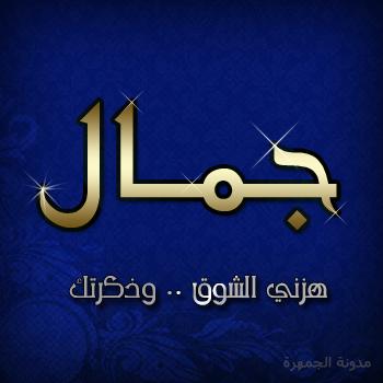 بالصور صور اسم جمال , اجمل صورة مكتوب عليها جمال 1545