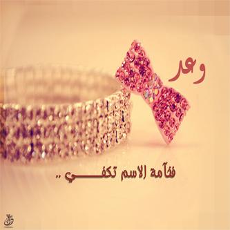 صور صور اسم وعد , صورة مكتوب عليها وعد