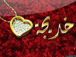 صوره صور اسم خديجة , اجمل صورة ل خديجه