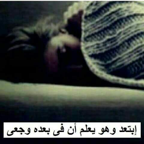 بالصور صور فراق حزينه , صورة زعل 1665 4