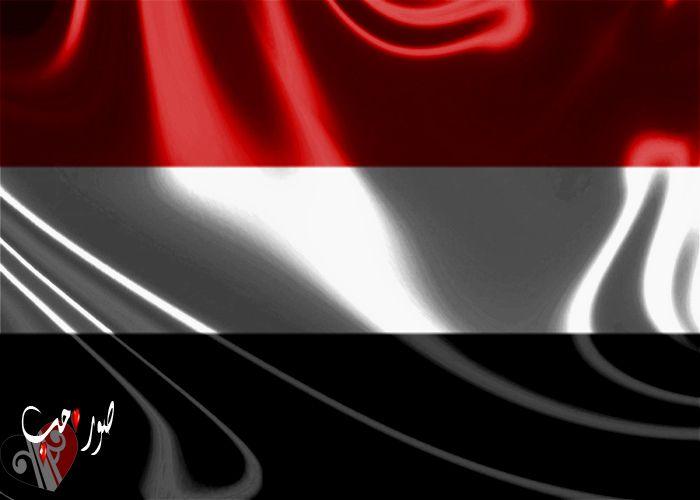 بالصور صور علم اليمن , احلى صورة لعلم اليمن 1686 2