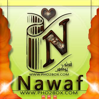 بالصور صور اسم نواف , صورة خلفيات عليها اسم نواف 1691 7