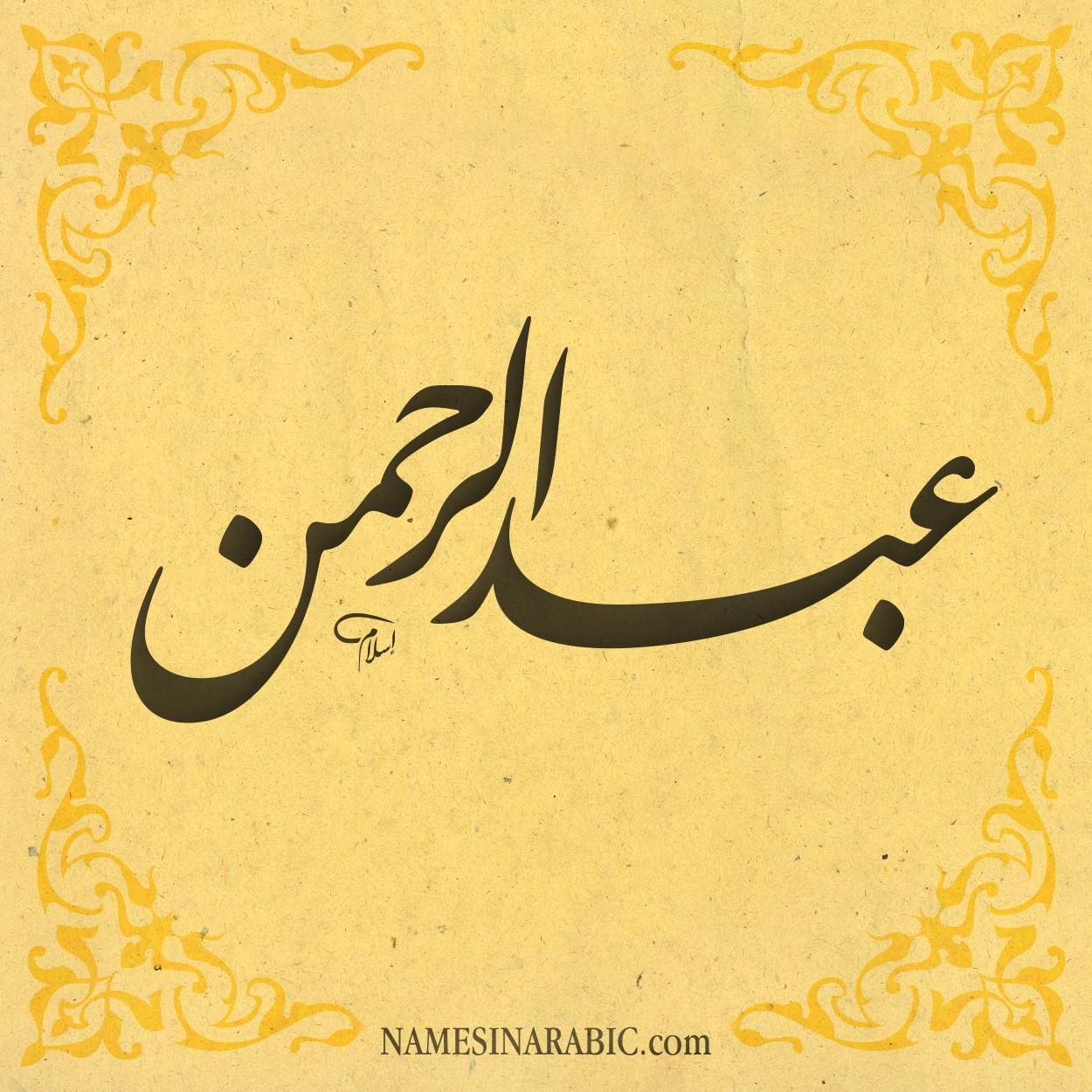 خلفيات اسم عبدالرحمن
