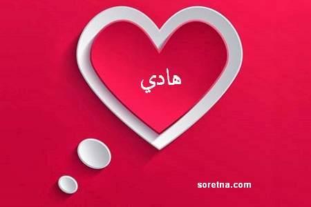 صوره صور اسم هادي , صورة رمزيه ب اسم هادى