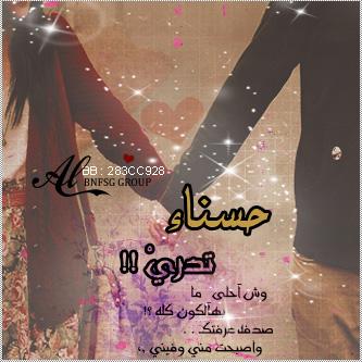صور صور اسم حسناء , صورة مكتوب عليها حسناء