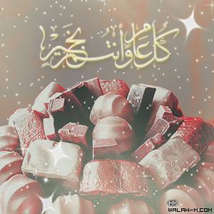 بالصور صور رمزيات للعيد , احلى بطاقات للعيد 1719 2