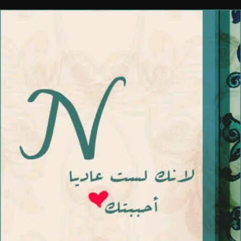 بالصور صور حرف n , اجمل صورة عليها حرف ال N 1726 5